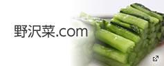野沢菜.com